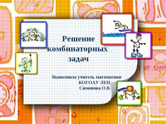 Решение комбинаторных задач Выполнила учитель математики КОГОАУ ЛЕН Симо...
