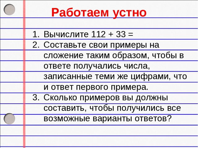 Вычислите 112 + 33 = Составьте свои примеры на сложение таким образом, чтобы...