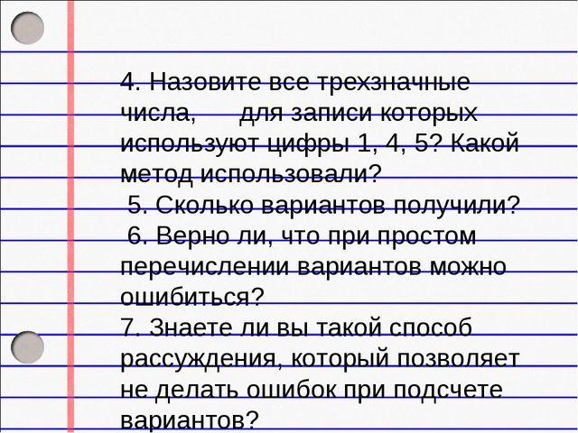 4. Назовите все трехзначные числа, для записи которых используют цифры 1, 4,...