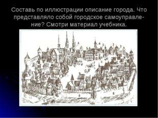 Составь по иллюстрации описание города. Что представляло собой городское само