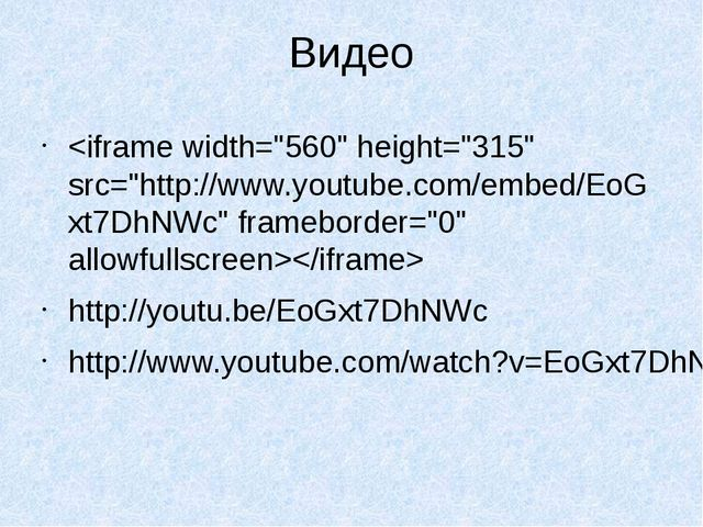 Видео  http://youtu.be/EoGxt7DhNWc http://www.youtube.com/watch?v=EoGxt7DhNWc