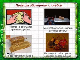Правила обращения с хлебом Никогда не брать хлеб грязными руками! Бери хлеба