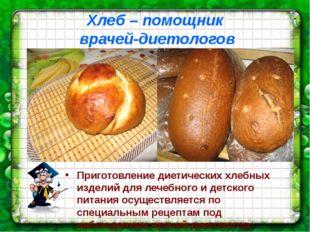 Хлеб – помощник врачей-диетологов Приготовление диетических хлебных изделий д