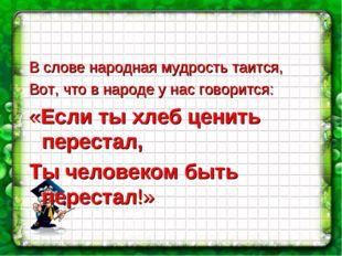 В слове народная мудрость таится, Вот, что в народе у нас говорится: «Если ты