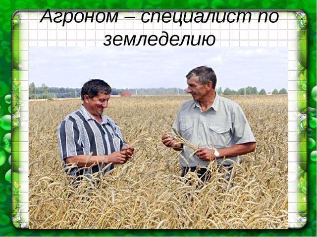 Агроном – специалист по земледелию