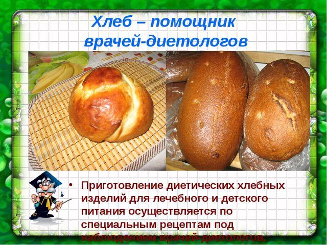 Хлеб – помощник врачей-диетологов Приготовление диетических хлебных изделий д...