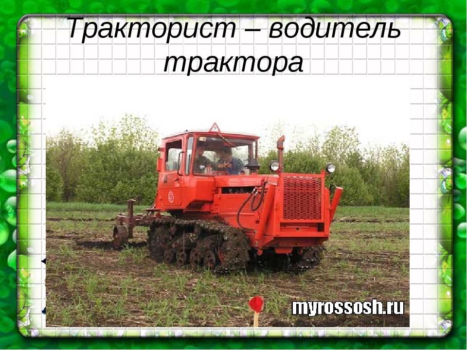 Тракторист – водитель трактора