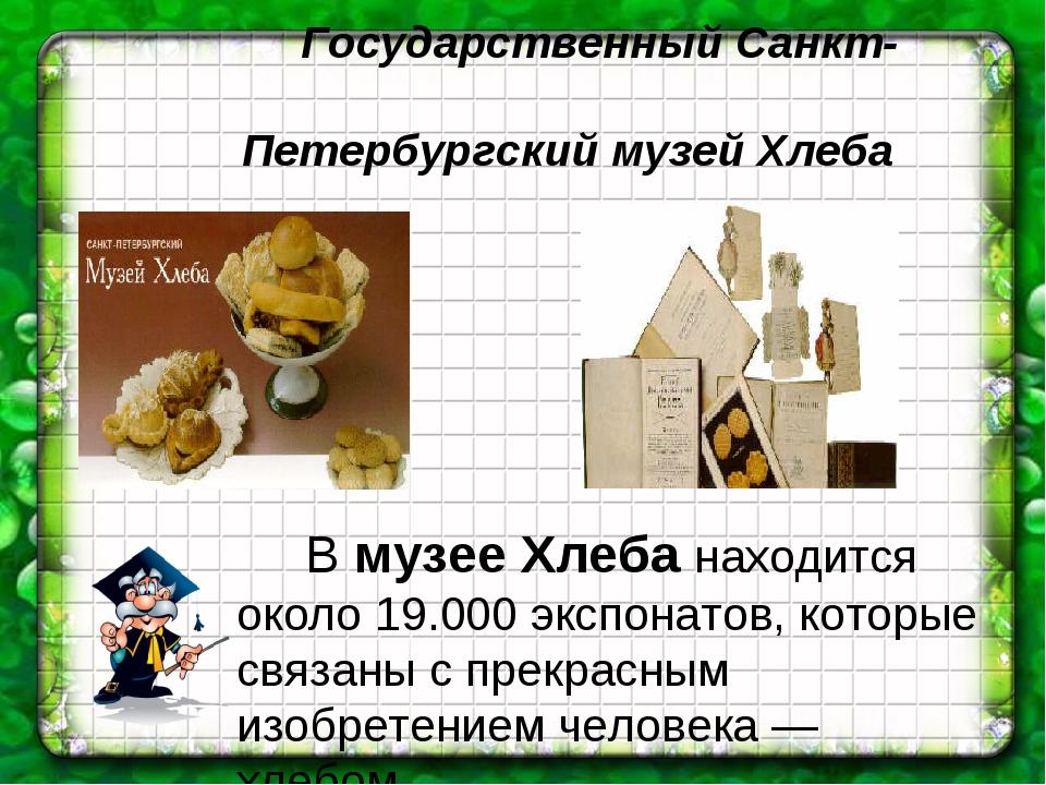 Государственный Санкт- Петербургский музей Хлеба Вмузее Хлеба находится ок...
