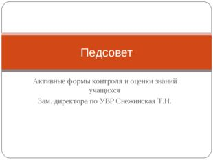Активные формы контроля и оценки знаний учащихся Зам. директора по УВР Снежин
