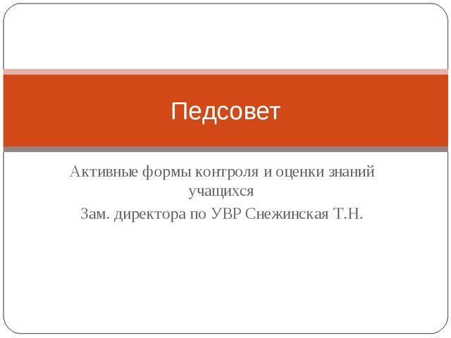 Активные формы контроля и оценки знаний учащихся Зам. директора по УВР Снежин...