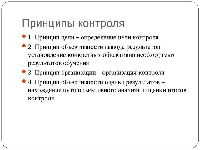 Принципы контроля 1. Принцип цели – определение цели контроля 2. Принцип объе...