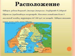 Расположение Швеция- родина викингов. Столица Стокгольм. Государство в Северн