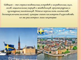 Швеция – это страна живописных островов и несравненных скал, лесов, национал
