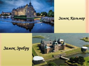 Замок Эребру Замок Кальмар