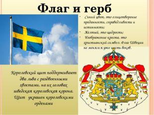 Флаг и герб Синий цвет, это олицетворение преданности, справедливости и истин