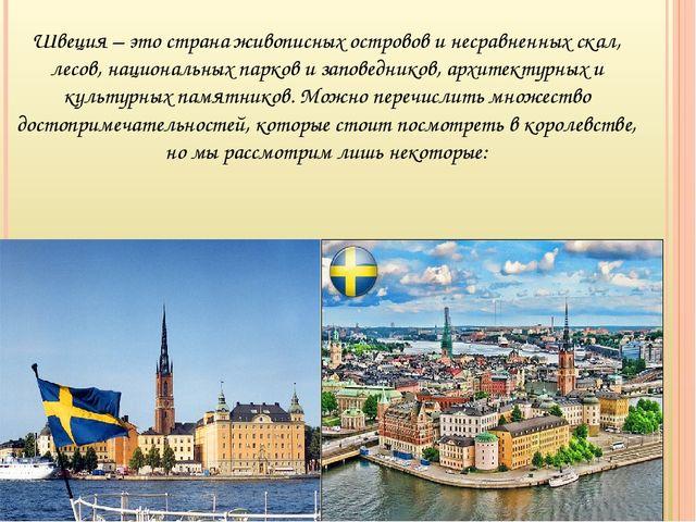 Швеция – это страна живописных островов и несравненных скал, лесов, национал...