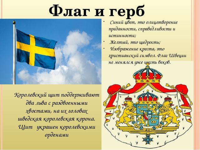 Флаг и герб Синий цвет, это олицетворение преданности, справедливости и истин...