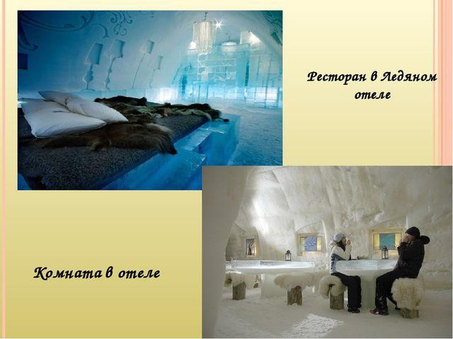 Ресторан в Ледяном отеле Комната в отеле