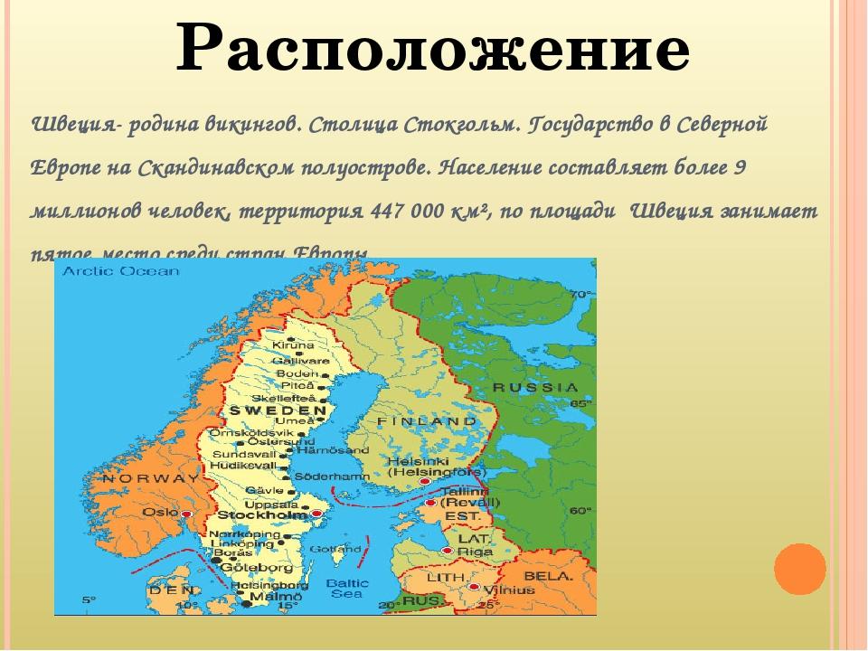 Расположение Швеция- родина викингов. Столица Стокгольм. Государство в Северн...