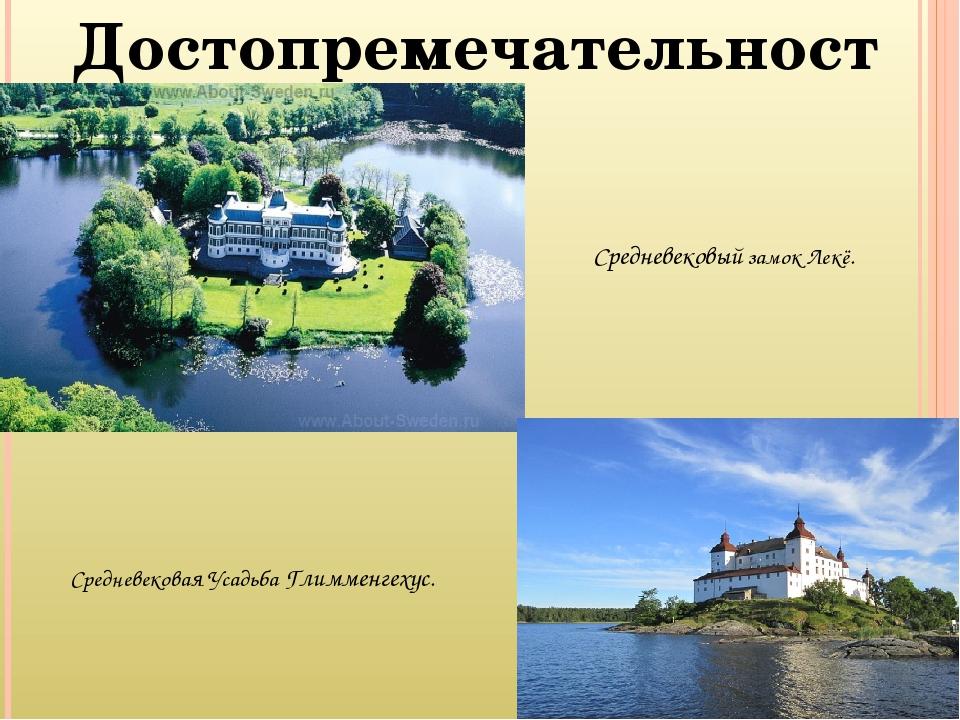 Достопремечательности Средневековая Усадьба Глимменгехус. Средневековый замок...