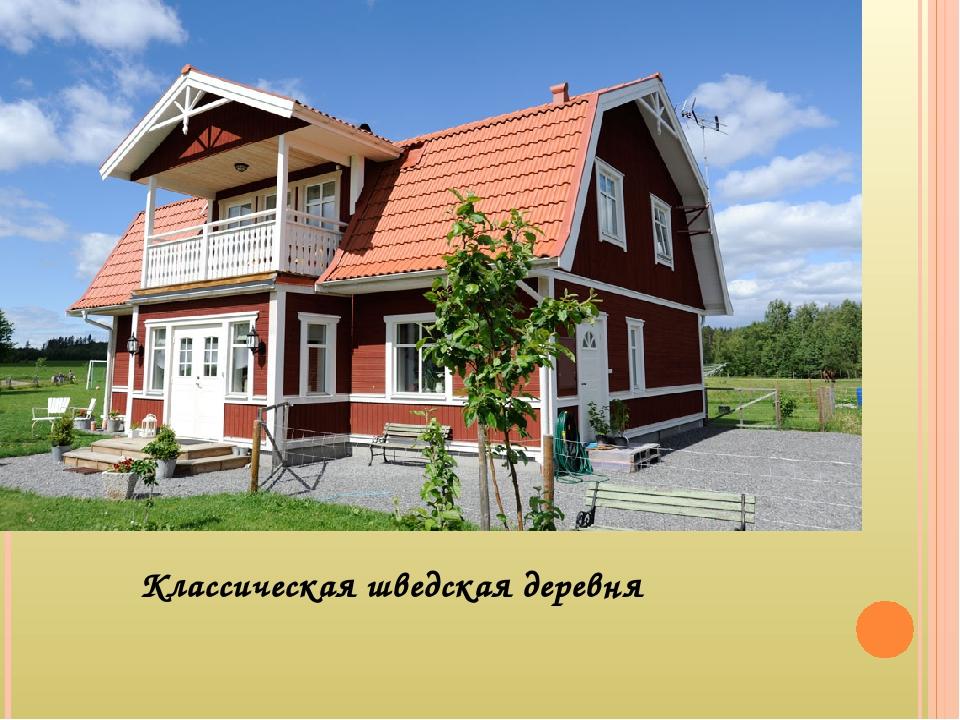 Классическая шведская деревня