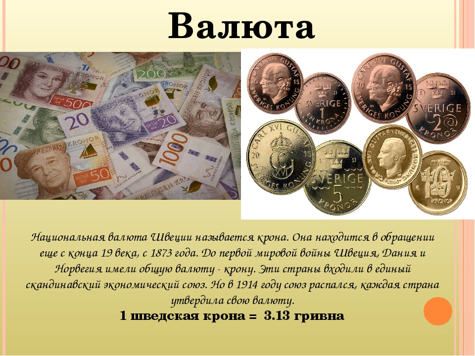 Валюта Швеции Национальная валюта Швеции называется крона. Она находится в об...