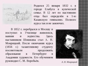 В 1852 г. перебрался в Москву и поступил в Училище живописи, ваяния и зодче