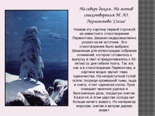 """На севере диком. На мотив стихотворения М. Ю. Лермонтова """"Сосна"""" Назвав эту к"""