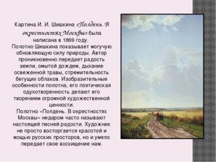 Картина И. И. Шишкина «Полдень. В окрестностях Москвы» была написана в 1869 г