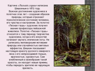 Картина «Лесная глушь» написана Шишкиным в 1872 году. Важное достижение худож