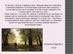«Дождь в дубовом лесу» В картине «Дождь в дубовом лесу» Шишкин предстает маст