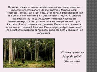 «В лесу графини Мордвиновой. Петергоф» Пожалуй, одним из самых гармоничных по