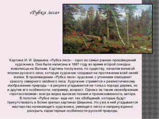 «Рубка леса» Картина И. И. Шишкина «Рубка леса» - одно из самых ранних произв