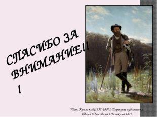 Иван Крамской(1837-1887). Портрет художника Ивана Ивановича Шишкина.1873 СПАС