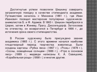 Достигнутые успехи позволили Шишкину совершить заграничную поездку в качеств
