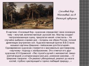 Сосновый бор. Мачтовый лес в Вятской губернии В картине «Сосновый бор» художн