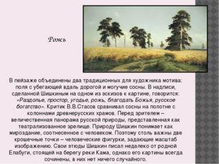 Рожь В пейзаже объединены два традиционных для художника мотива: поля с убега