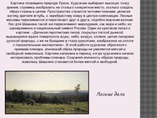 Картина посвящена природе Урала. Художник выбирает высокую точку зрения, стре