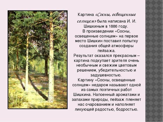 Картина «Сосны, освещенные солнцем» была написана И. И. Шишкиным в 1886 году....