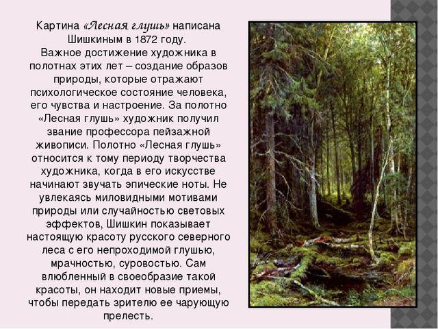 Картина «Лесная глушь» написана Шишкиным в 1872 году. Важное достижение худож...
