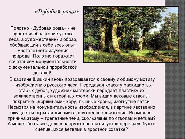 «Дубовая роща» В картине Шишкин вновь возвращается к своему любимому мотиву –...