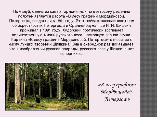 «В лесу графини Мордвиновой. Петергоф» Пожалуй, одним из самых гармоничных по...