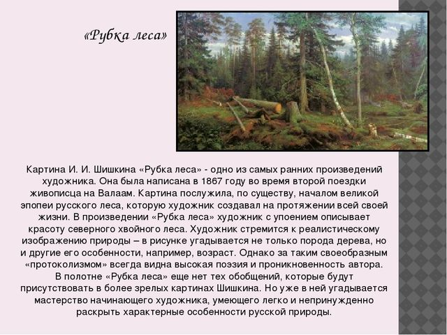 «Рубка леса» Картина И. И. Шишкина «Рубка леса» - одно из самых ранних произв...