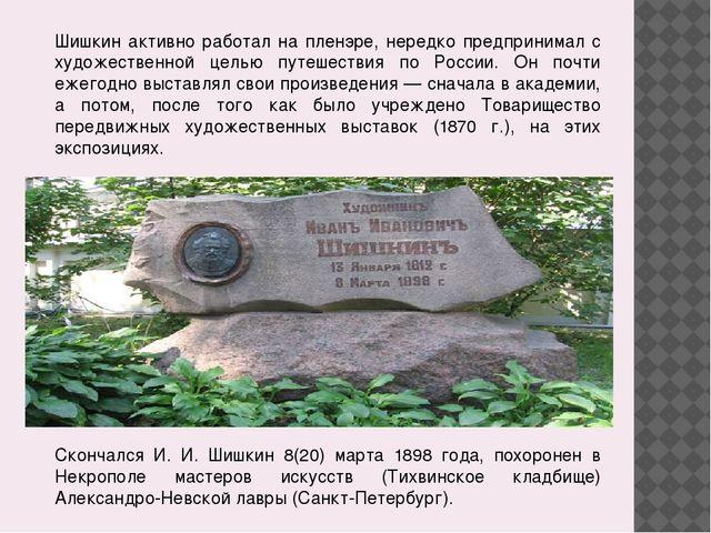 Шишкин активно работал на пленэре, нередко предпринимал с художественной цель...