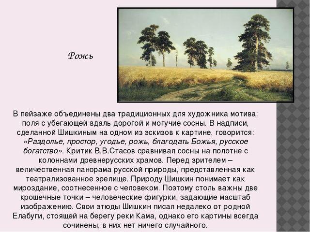 Рожь В пейзаже объединены два традиционных для художника мотива: поля с убега...