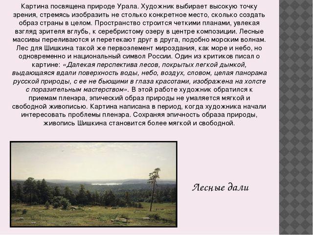 Картина посвящена природе Урала. Художник выбирает высокую точку зрения, стре...