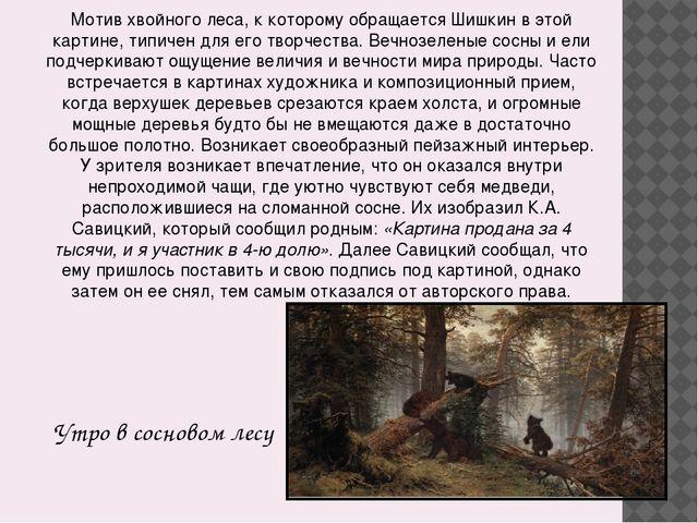 Утро в сосновом лесу Мотив хвойного леса, к которому обращается Шишкин в этой...