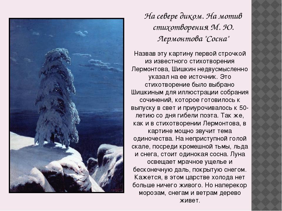 """На севере диком. На мотив стихотворения М. Ю. Лермонтова """"Сосна"""" Назвав эту к..."""