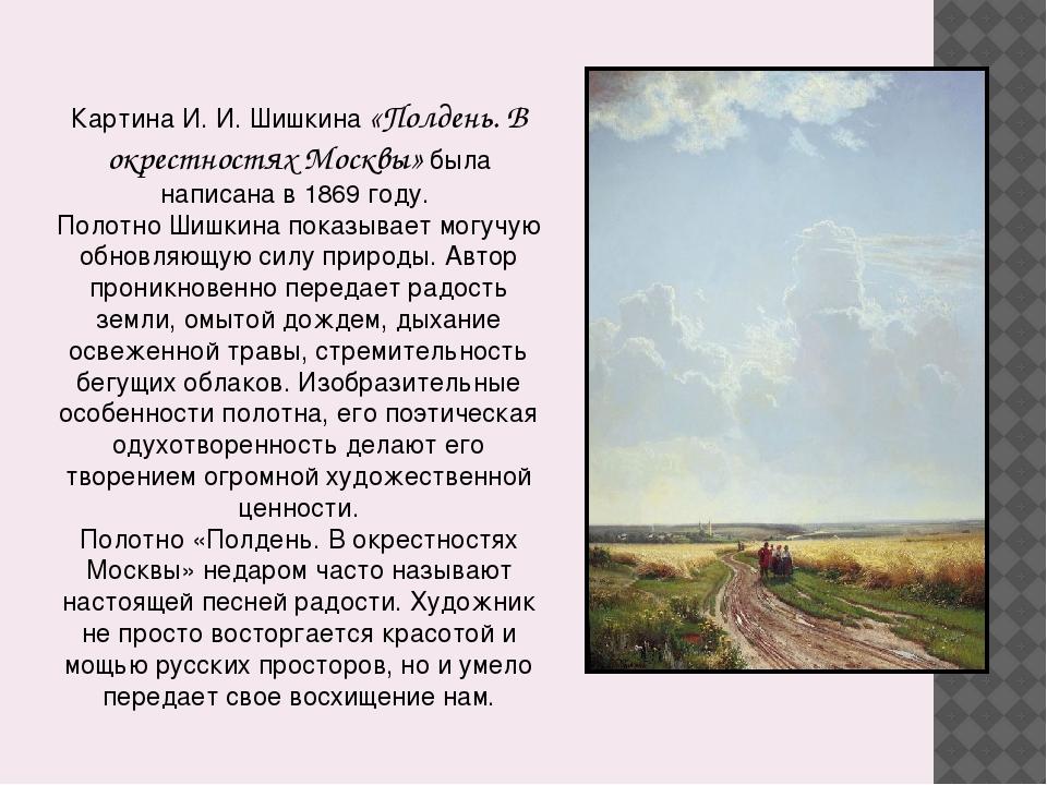 Картина И. И. Шишкина «Полдень. В окрестностях Москвы» была написана в 1869 г...