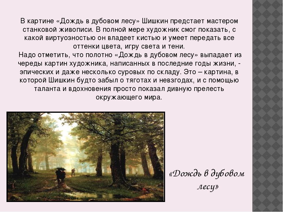 «Дождь в дубовом лесу» В картине «Дождь в дубовом лесу» Шишкин предстает маст...